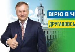 """У буковинському осередку """"Слуги народу"""" стався партійний переворот? Другановський оприлюднив офіційну заяву"""
