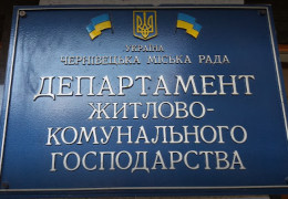 """У скандальних управлінських компаній в Чернівцях виконком забере приміщення, які їм дістались """"на шару"""""""