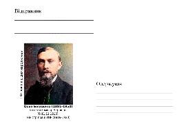 До 130-річниця від дня народження знаменитого буковинця Осипа Безпалка Украпошта випустила ювілейні конверт і марку