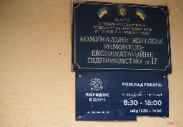 """КП """"Містосервіс"""" у Чернівцях. Хто очолить нове підприємство"""