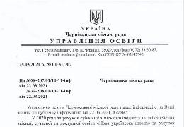 На боротьбу з COVID-19 у школах Чернівців цьогоріч виділили в 6 разів менше коштів ніж у минулому році - StateWatch