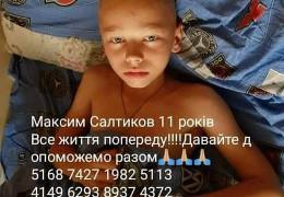 Допоможіть врятувати 11-річного Максима Салтикова