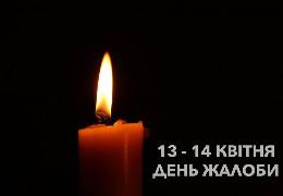 На Буковині 13 та 14 квітня оголошено днями жалоби за загиблими на фронті бійцями