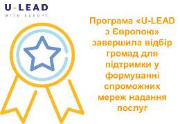 Програма «U-LEAD з Європою» допоможе Сучевенській, Сокирянській та Чагорській Громадам сформувати спроможні мережі освіти та медицини