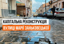У Ратуші на 2021-й рік запланували капітальну реконструкцію вулиці Марії Заньковецької. На вихідні її зроблять пішохідною