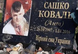 У Хотині вандали поглумилися над могилою загиблого в АТО Героя-добровольця Сашка Коваля