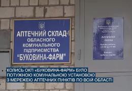 В обласній раді міркують, як врятувати занедбане попередниками ОКП «Буковина-Фарм» від повного розвалу