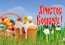 Великоднє привітання Генерального директора ТОВ «Чернівецький Машзавод» Віктора Сідляра