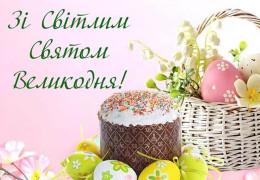 Свободівці Буковини вітають краян зі світлим Воскресінням Христовим!