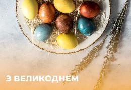 Міський голова Чернівців привітав містян зі світлим святом Великодня