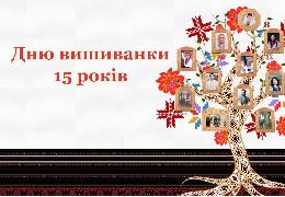 Стало відомо, як у Чернівцях святкуватимуть всесвітній День вишиванки