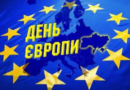 Євросоюз сьогодні відзначає День Європи, в Україні приєднаються 15 травня