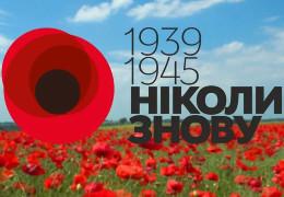 Сьогодні в Україні – День перемоги над нацизмом у Другій світовій війні