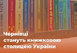 Мер міста Клічук: Чернівці у 2022 році, ймовірно, стануть книжковою столицею країни