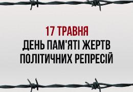 У Чернівцях відбудеться мітинг-реквієм до Дня пам'яті жертв політичних репресій