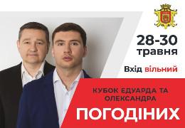 28-30 травня у Чернівцях відбудеться 6-й Міжнародний турнір з боксу «Кубок Едуарда та Олександра Погодіних»