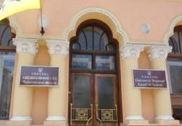 У Чернівецькому апеляційному суді скаржаться, що не вистачає коштів на зарплату та матеріально-технічне забезпечення