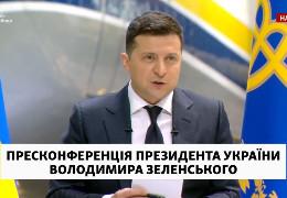 Звіт за два роки: пресконференція президента Зеленського