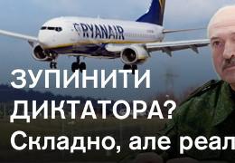 Зеленський доручив зупинити авіасполучення між Україною та Білоруссю