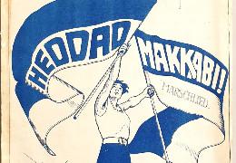 У Чернівцях відкриють виставку до 100-річчя першого чемпіонства футбольної команди «Маккабі Чернівці»
