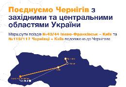 Потяг Чернівці - Київ тепер стане Чернівці-Чернігів