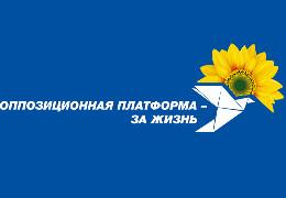 Партія Медведчука ОПЗЖ стала на захист голови Чернівецької ОДА Сергія Осачука!