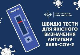 У Чернівецькому обласному лабораторному центрі в Чернівцях робитимуть швидкі тести на антиген до COVID-19