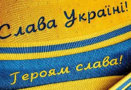 Гасла «Слава Україні!» і «Героям слава!» отримали статус футбольних символів держави
