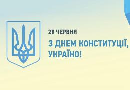 Як на Буковині святкуватимуть День Конституції України