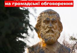 Міська влада оголосила публічні консультації щодо влаштування пам'ятника Сидору Воробкевичу на території скверу ЧНУ