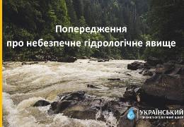 Через сильні зливи на річках Буковини різко підвищиться рівень води. Прогнозують максимум до 2,5 метра з виходом на заплави
