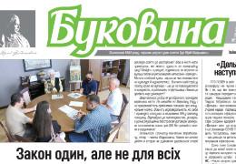 """Про ситуацію навколо приміщення редакції газети """"Буковина"""""""