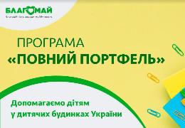 «Повний портфель»: допоможи здійснити мрію дітям-сиротам в День знань