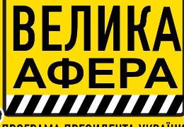 """Петро Кобевко: На Буковині суперафера у """"Великому будівництві"""""""