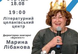 У Літературному целанівському центрі відбудеться публічна розмова про єврейський бренд українських Чернівців