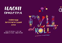 До нас їде НАОНІ! Найкращі інструментальні хіти сучасних українських композиторів звучатимуть у Літньому театрі 21 вересня