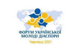З 23 по 28 серпня у Чернівцях відбудуться ІІІ Світовий Конгрес Українських Молодіжних Організацій та Форум української молодіжної діаспори