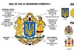 Тризуб самодостатній: 7 причин, чому патріотична громадськість не сприймає проєкт Великого Герба України від Зеленського