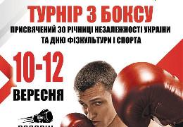 10 вересня у Чернівцях стартує перший Турнір з боксу, присвячений 30-й річниці Незалежності України