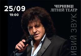 25 вересня Іво Бобул привезе у Чернівці «Золоті шлягери»