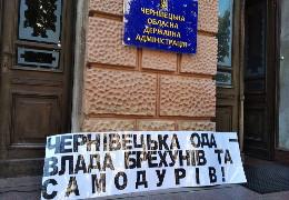 Чернівецьку ОДА пікетують буковинці, які не задоволені роботою керівництва області