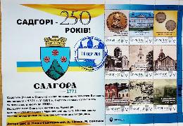 У Чернівецькій дирекції «Укрпошти» відбулася церемонія спецпогашення власної поштової марки та конверту з нагоди 250-річчя Садгори