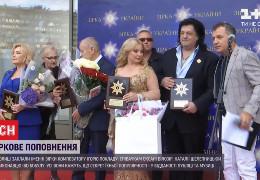 У Києві заклали іменні Зірки композиторові Ігореві Покладу та трьом співакам, серед яких буковинець Іво Бобул