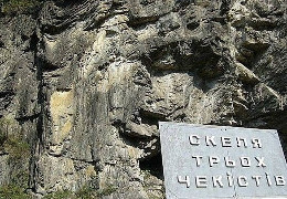 «Скеля трьох чекістів». Як УПА боролась із НКВД на Буковині