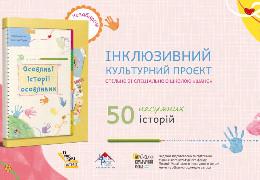 «Особливі історії особливих» — інклюзивний культурний проєкт, який реалізовує Видавничий дім «Букрек» за підтримки Українського культурного фонду