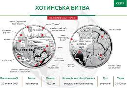 Із 29 жовтня Нацбанк вводить в обіг 5-гривневу пам'ятну монету «Хотинська битва»
