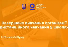 Державна служба якості освіти завершила вивчення організації дистанційного навчання у школах Буковини
